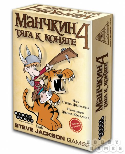 Манчкин 4: Тяга к коняге / Munchkin 4: The Need for Steed