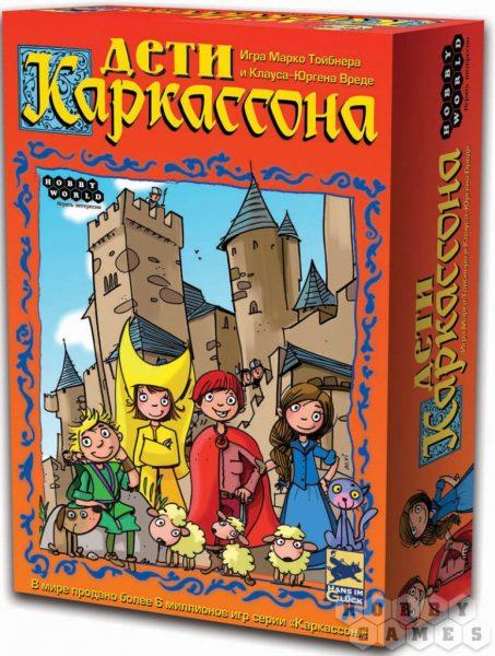 Дети Каркассона