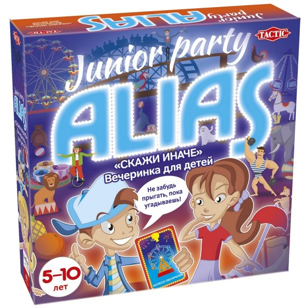 Алиас: Скажи иначе вечеринка для детей